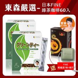 【買2送1】日本Fine綠茶咖啡速孅飲2盒(30包/盒)-贈fine孅盈錠(150錠/盒)