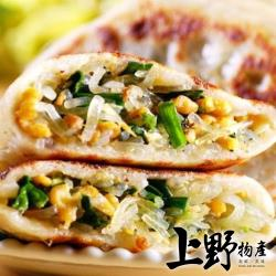 【上野物產】年菜 皮薄餡多 東北韭菜盒(120g±10%/40片/包)x3包