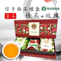 南投縣農會  信手拈茶禮盒 (桂花烏龍+玫瑰紅茶) (2盒一組)