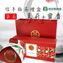 南投縣農會  信手拈茶禮盒 (茉莉綠茶+蜜香紅茶) (2盒一組)