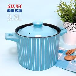 【西華SILWA】英倫時尚耐熱瓷湯鍋3.5L-藍調