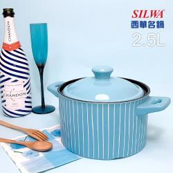 【西華SILWA】英倫時尚耐熱瓷湯鍋2.5L-藍調