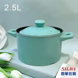 【西華SILWA】英倫簡約耐熱瓷湯鍋2.5L-湖綠