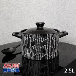 【西華SILWA】英倫前衛耐熱瓷湯鍋2.5L-幾何