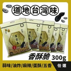 泰源農場 落花生2袋組(蒜味/油炸/麻辣/蛋酥/五香 5種口味任選)