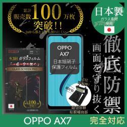 【INGENI徹底防禦】OPPO AX7 日本旭硝子玻璃保護貼 保護貼 玻璃貼 保護膜 鋼化膜 (非滿版)