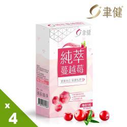 聿健 純萃蔓越莓膠囊4盒(30粒/盒)