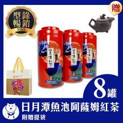 【台灣茶人】首選日月潭魚池阿薩姆紅茶8罐組-3月型錄