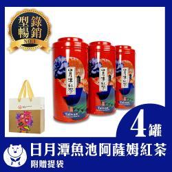 【台灣茶人】首選日月潭魚池阿薩姆紅茶4罐組-3月型錄