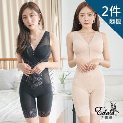 伊黛爾  560丹高機能蠶絲蛋白激瘦平腹美體塑身衣 (M-XXL,2件組)