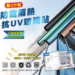 超CP款防窺隔熱抗UV玻璃貼(1卷10米長2入組)