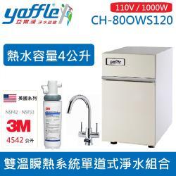 【亞爾浦Yaffle】雙溫瞬熱系統單道式淨水組合 CH-80OWS120