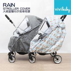 【vivibaby】嬰兒手推車專用 大視窗雙向嬰兒手推車雨罩 防塵/抗風