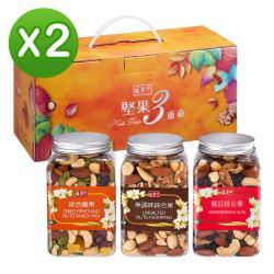 【盛香珍】堅果三重奏710g(莓好綜合果+綜合纖果+無調味綜合果)X2盒入