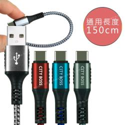 (2入組)CityBoss勇固系列 for Type-C 編織耐彎折快速充電線-150cm