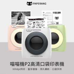 Paperang 二代P2 口袋列印小精靈-喵喵機-三色可選