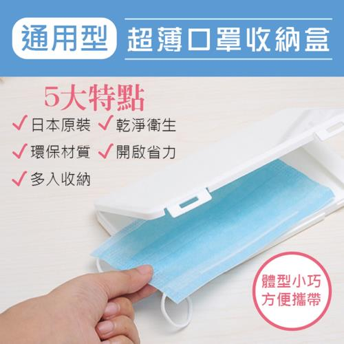 通用型超薄口罩收納盒(2入組)
