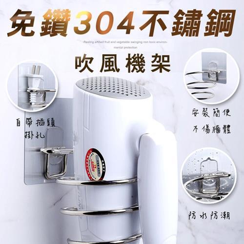 免鑽304不鏽鋼吹風機架(2入組)