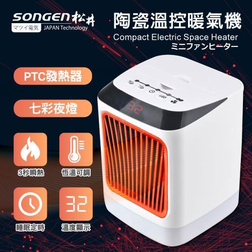【SONGEN松井】まつい陶瓷溫控暖氣機/電暖器(SG-107FH(R))/