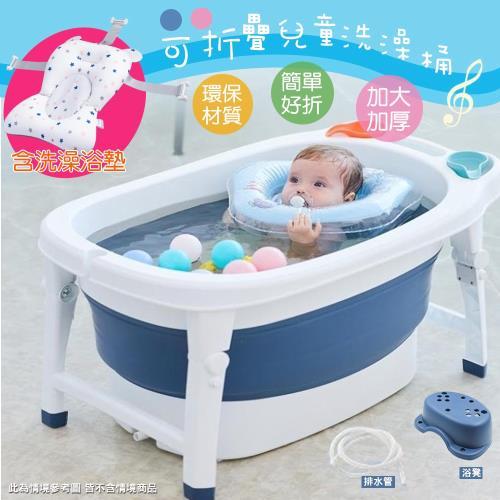 【最新款】加大加厚兒童折疊泡澡桶組合(含寶寶洗澡浴床
