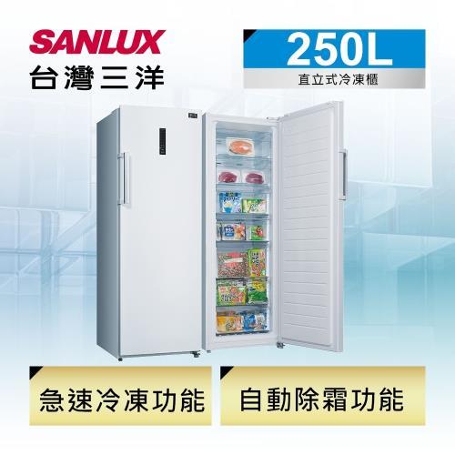 現貨 SANLUX台灣三洋 250公升直立式無霜冷藏/冷凍櫃 SCR-250F(S)