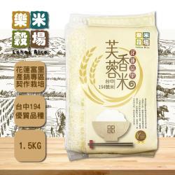 【樂米穀廠】花蓮富里產芙蓉香米1.5KG