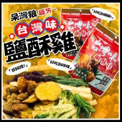 振忠食堂台灣味鹹酥雞(80G/6包)