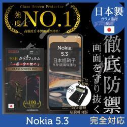 【INGENI徹底防禦】Nokia 5.3 日本旭硝子玻璃保護貼 保護貼 玻璃貼 保護膜 鋼化膜 (非滿版)