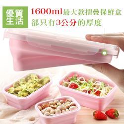 1600ml超大環保矽膠折疊便當盒(2入組)