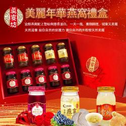 【真宴坊】美麗年華10入燕窩禮盒-3盒組