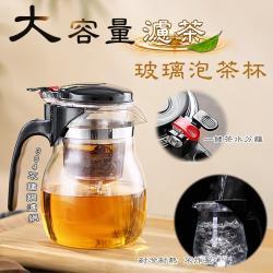 大容量濾茶玻璃泡茶杯