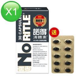 【諾得】清體素OCARB液態軟膠囊(30粒x1盒贈10粒x1包)