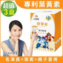 【人可和】 好爭光葉黃素-波力限定版(30包x3盒,共90包)-複方專利 水潤晶明