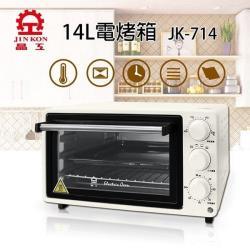JINKON 晶工牌 14L電烤箱JK-714 -庫