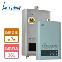 【和成HCG】 GH1688- 16L 智慧水量恆溫熱水器 (FE式)-部分地區含基本安裝詳閱商品介紹