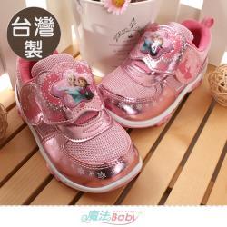 魔法Baby 女童鞋 台灣製冰雪奇緣授權正版閃燈運動鞋 電燈鞋~sa15013