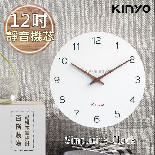 【KINYO】無印風12吋掛鐘/時鐘(CL-209)質感/百搭/
