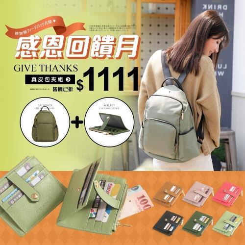 【CHENSON】超值福袋包夾2件組★真皮防盜後背包+真皮9卡包