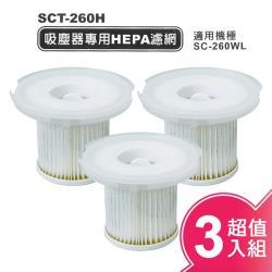 SANLUX台灣三洋吸塵器專用HEPA濾網(三入組) SCT-260H