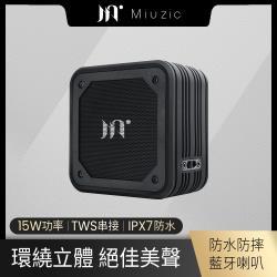【Miuzic沐音】SoundBass X1 三維音場重低音防水藍牙喇叭
