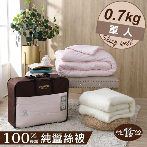 【岱妮蠶絲】天然特級100%長纖柞蠶絲被0.7KG-單人5x7尺(EHR11301)/