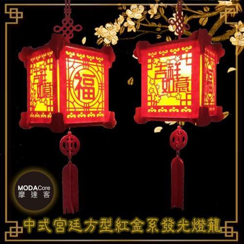 摩達客-農曆新年春節◉氣質中式宮廷方型紅金系發光燈籠(福+吉祥如意)2入組/