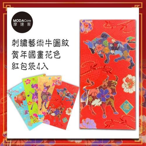 摩達客-農曆新年春節◉刺繡藝術牛圖紋賀年國畫花色紅包袋(4入)/