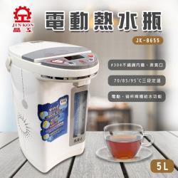 晶工牌5公升電動給水熱水瓶 JK-8655