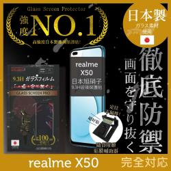 【INGENI徹底防禦】realme X50 日本旭硝子玻璃保護貼 玻璃貼 保護膜 鋼化膜 (非滿版)