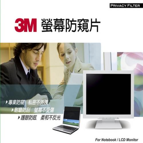 3M螢幕防窺片-16:9寬螢幕20。0/