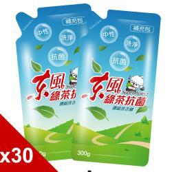 東風綠茶抗菌濃縮洗衣精補充包300g x30包/箱-PV