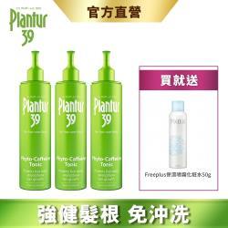 【Plantur39】植物與咖啡因頭髮液 200mlx3 (加贈 卡娜赫拉洗手乳300ml)