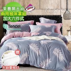 KOSNEY  絡絲藍  吸濕排汗萊賽爾天絲加大六件式兩用被床罩組送天絲夏被