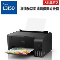 【限時狂降】EPSON L3150 Wi-Fi 三合一 連續供墨複合機